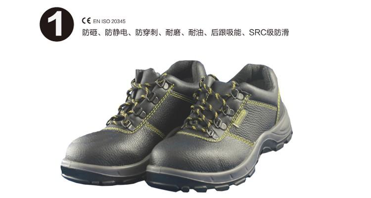 代尔塔301102安全鞋_防穿刺安全鞋
