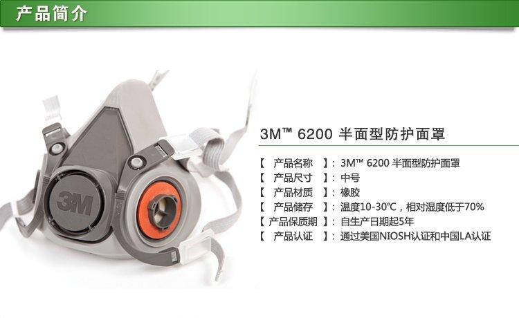 3M6200防护半面具