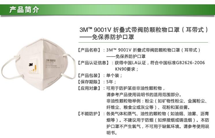 9001V 折叠式带阀防护口罩