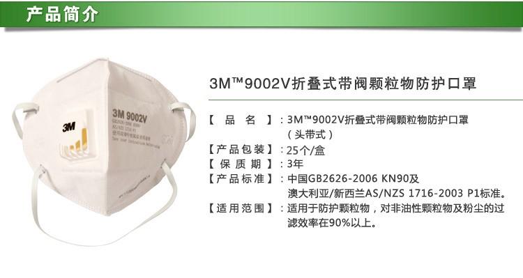 9002V 折叠式带阀防护口罩