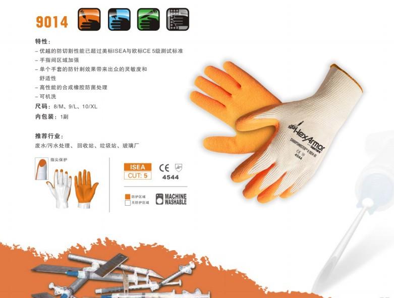 9014防针刺手套-1