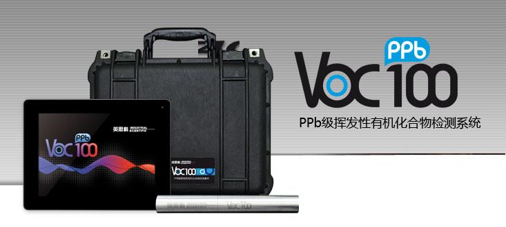 VOC100PPB级可挥发性有机化合物检测系统
