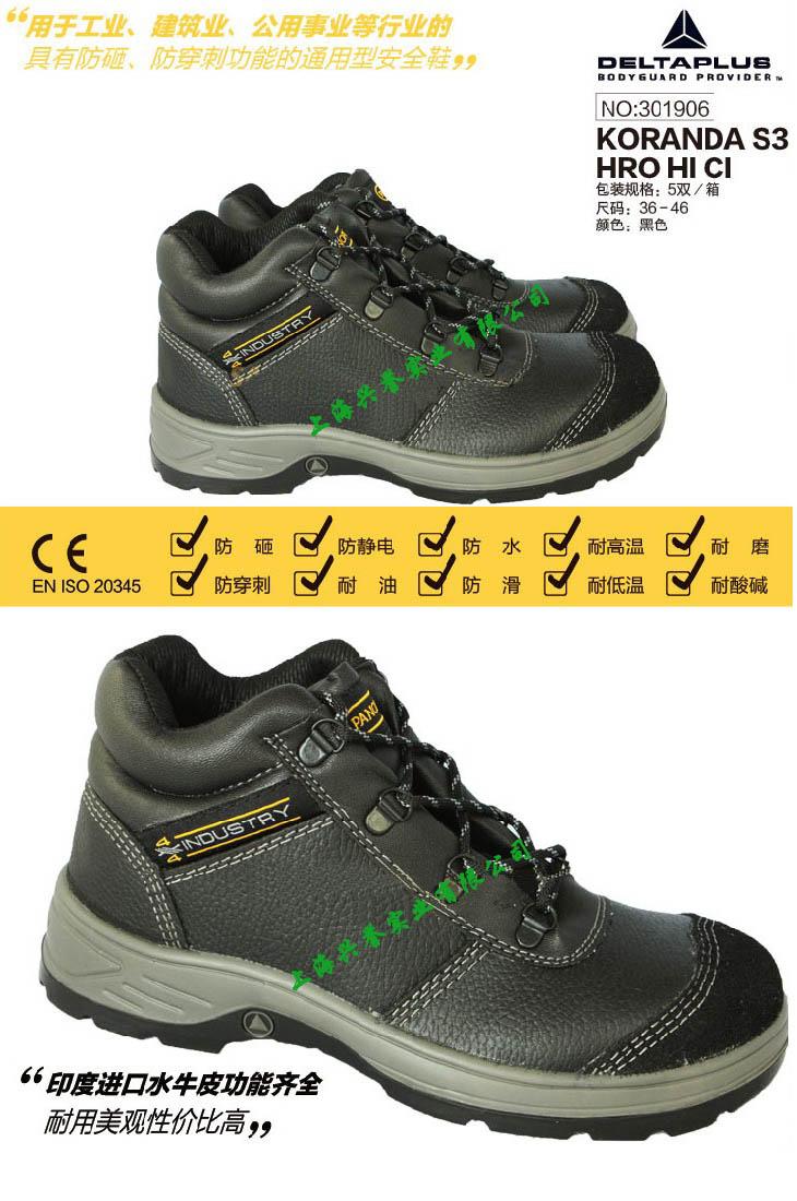 00 代尔塔301102低帮防穿刺安全鞋 市场价:¥175.00 折扣价:¥0.